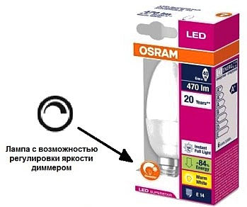 диммируемая led лампа