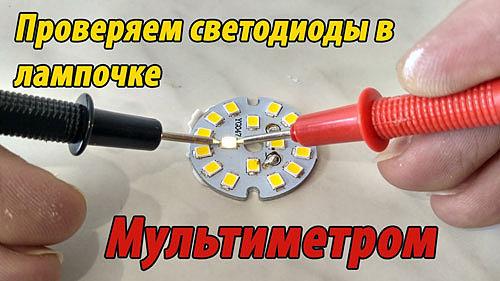проверка led лампы мультиметром